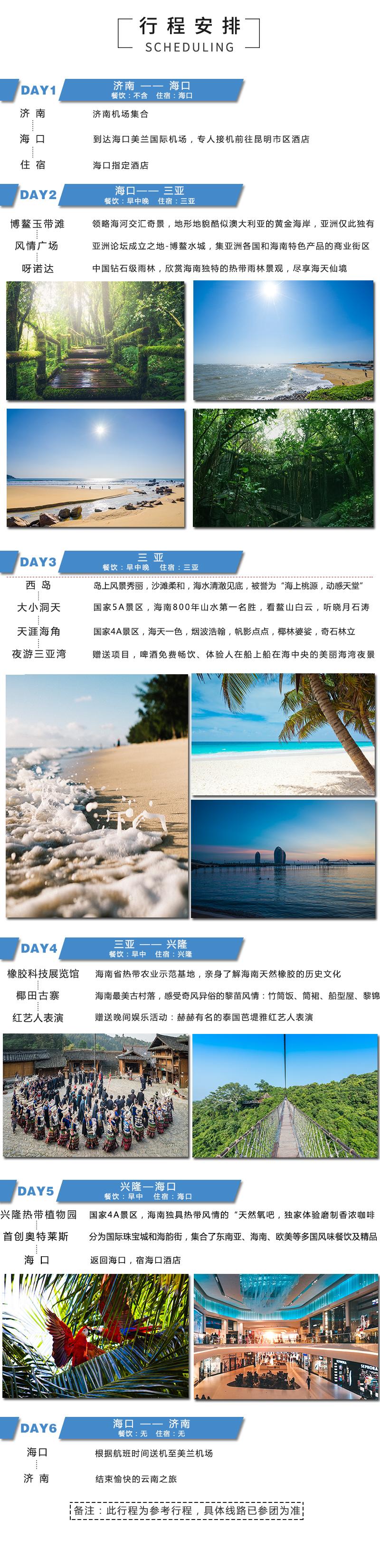 海南情页2