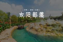 泰安旅游_泰安太�部落一日游
