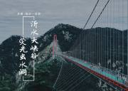 济南旅游到临沂_沂水大峡谷、荧光虫水洞一日游