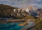 【爱上云南之旅 · 云上生活】济南出发到云南旅游线路-济南出发昆明、大理、丽江双飞六日游