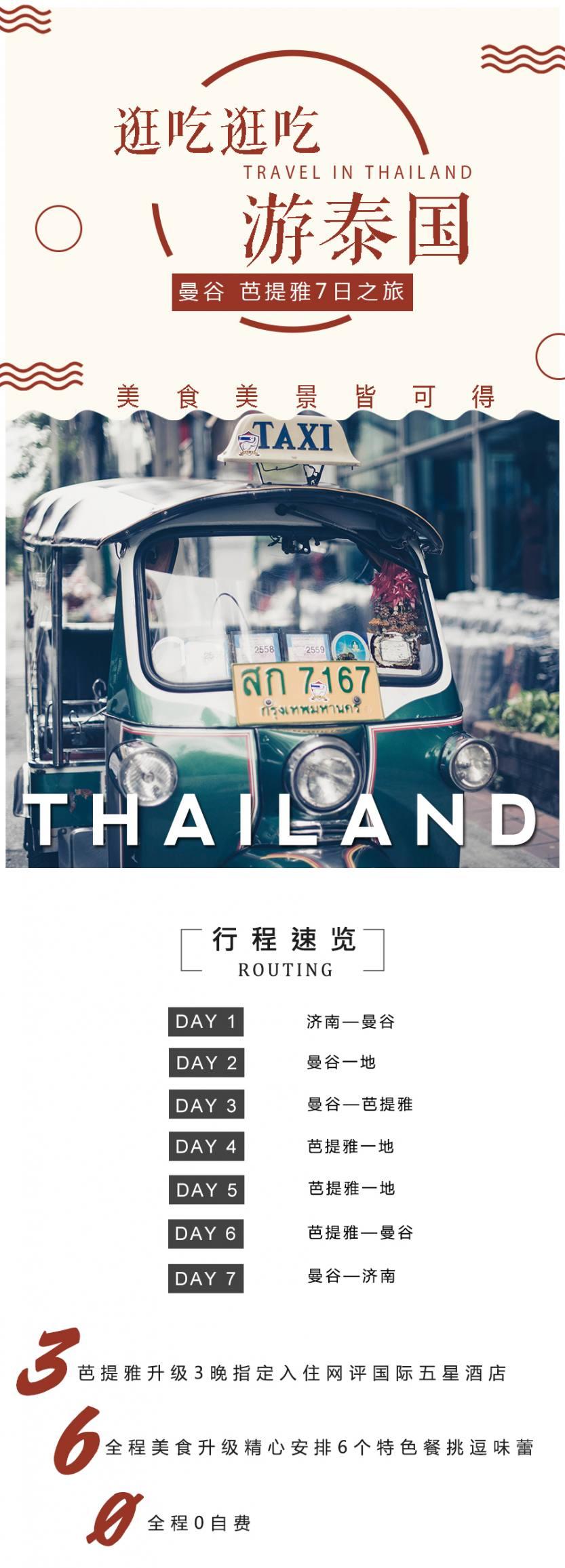 泰国11185 01