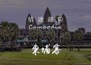 【情迷暹粒】柬埔寨•吴哥、洞里萨湖-吴哥窟深度6日 济南旅行社到柬埔寨