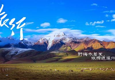 济南旅行社旅游线路