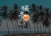 济南旅行社【享受海南 · 告别寒冬】济南到海南旅游团:6天5晚  海口往返  享受惬意悠闲的海岛时光
