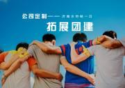济南南部山区水帘峡1日游-团队拓展-单位公司团建活动-含午餐(公司定制)