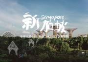 【亲子游】济南旅行社到新加坡半自由行_乐高主题乐园、裕廊飞禽公园、滨海花园、2天新加坡自由活动_济南起止双飞6日游