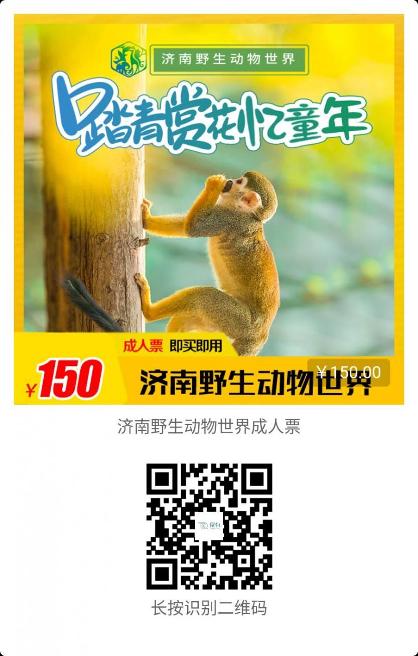 济南野生动物园成人门票